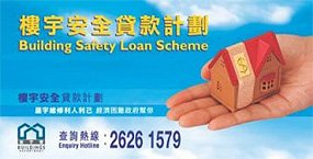 Building Safety Loan Scheme